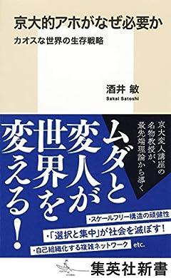 京大的アホがなぜ必要か カオスな世界の生存戦略 (集英社新書)