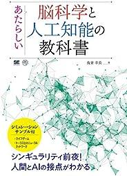 あたらしい脳科学と人工知能の教科書 (AI & TECHNOL