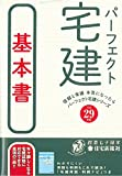 平成29年版パーフェクト宅建 基本書 (パーフェクト宅建シリーズ)