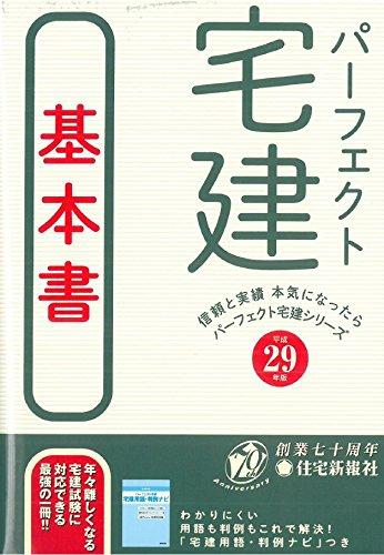 平成29年版 パーフェクト宅建 基本書 (信頼と実績本気になったらパーフェクト宅建シリーズ)