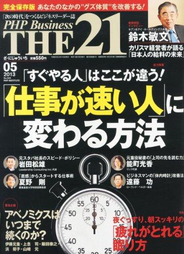 THE 21 (ざ・にじゅういち) 2013年 05月号 [雑誌]の詳細を見る