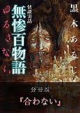 怪談実話 無惨百物語 ゆるさない 分冊版 『合わない』 (MF文庫ダ・ヴィンチ)