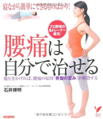 腰痛は自分で治せる―寝ながら簡単にできるものばかり! (セレクトBOOKS)