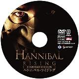 ハンニバル・ライジング スタンダード・エディション [DVD] 画像