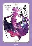 スカーレット・ウィザード3 スカーレット・ウィザード (文庫版) (中公文庫)