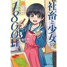 社畜と少女の1800日 3巻 (トレイルコミックス)