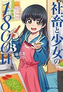 社畜と少女の1800日 3巻 (芳文社コミックス)