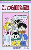 こいつら100%伝説 (1) (りぼんマスコットコミックス (530))