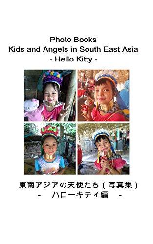 東南アジアの天使たち(写真集) 第5巻 − ハローキティ編: Photo Books - Kids and Angels in South East Asia - Hello Kitty 【東南アジアの天使たち(写真集)】 -