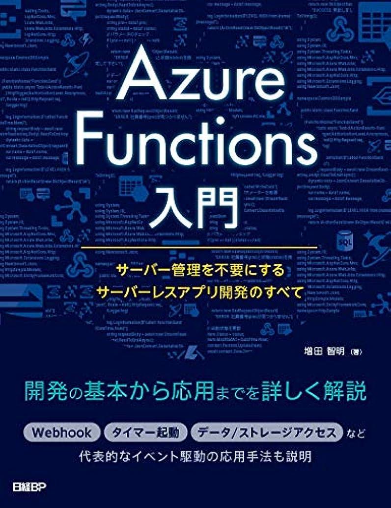 ダイジェスト緑シンプルなAzure Functions入門~サーバー管理を不要にするサーバーレスアプリ開発のすべて~