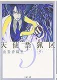 天使禁猟区 (第9巻) (白泉社文庫)