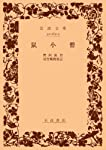 鼠小僧 (岩波文庫 黄 263-3)