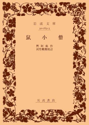 鼠小僧 (岩波文庫 黄 263-3)の詳細を見る