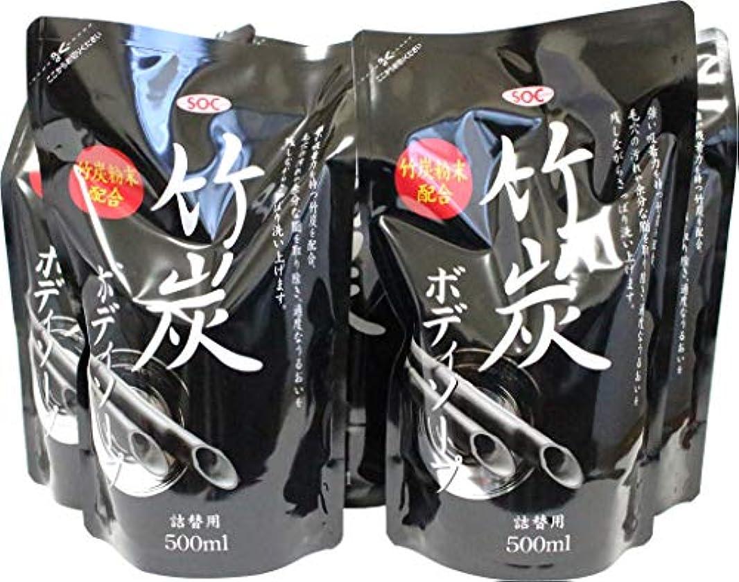 広がりファッション平和なSOC 竹炭ボディソープ 詰替 500ml 5パック