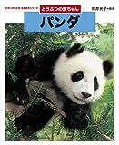 〔普及版〕パンダ (どうぶつの赤ちゃん)