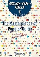 GG617 ポピュラーギター傑作選vol.1/竹内永和・編