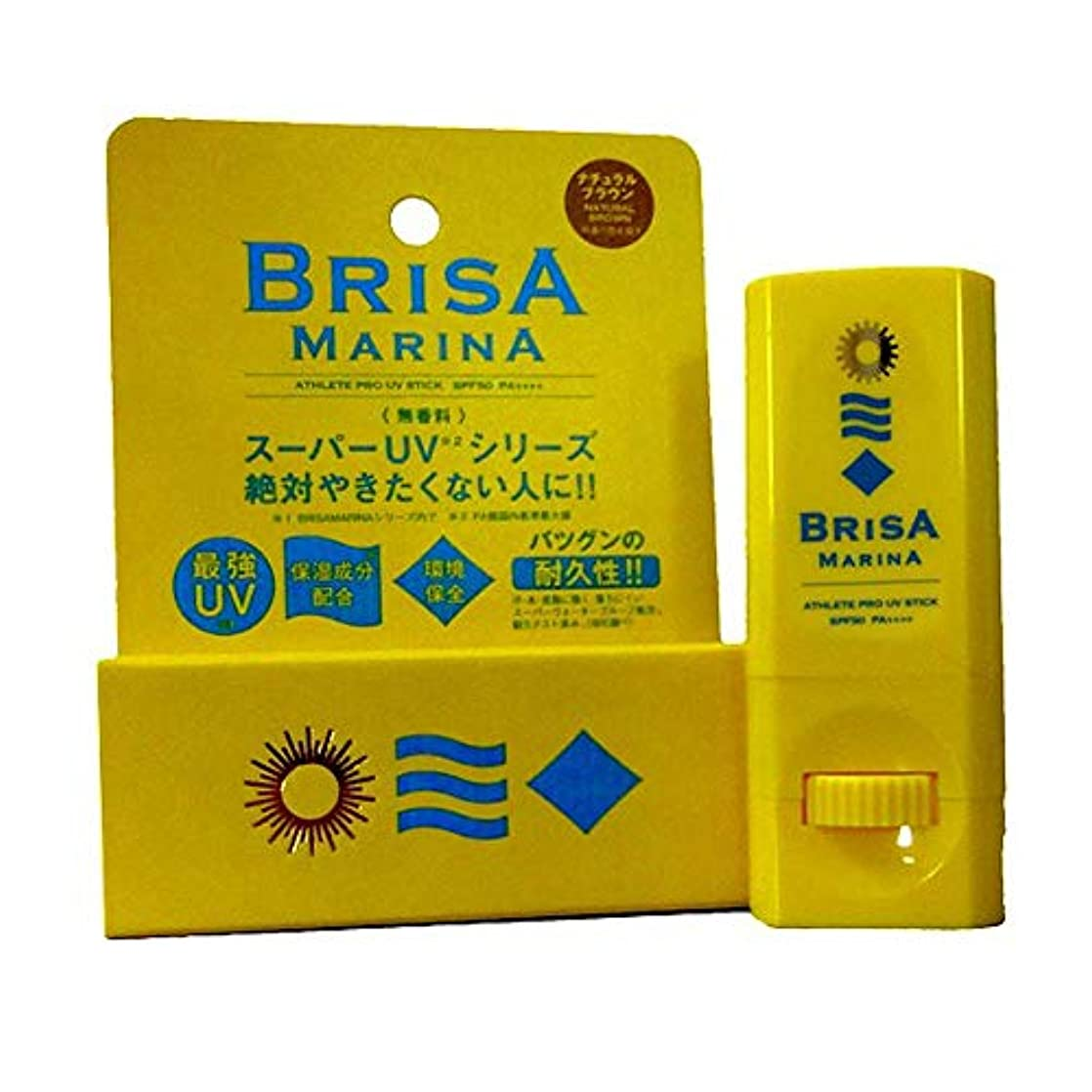 自宅で登山家エレガントBRISA MARINA(ブリサマリーナ) ATHLETE PRO UV STICK 10g 日焼け止め スティック (02-NATURAL BROWN)