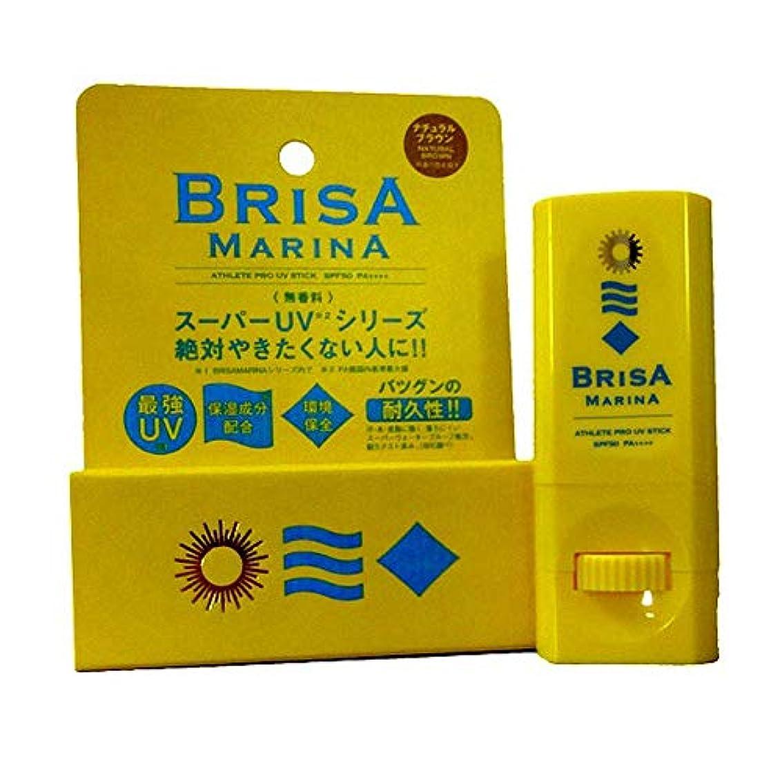 日帰り旅行にクレーター静けさBRISA MARINA(ブリサマリーナ) ATHLETE PRO UV STICK 10g 日焼け止め スティック (02-NATURAL BROWN)