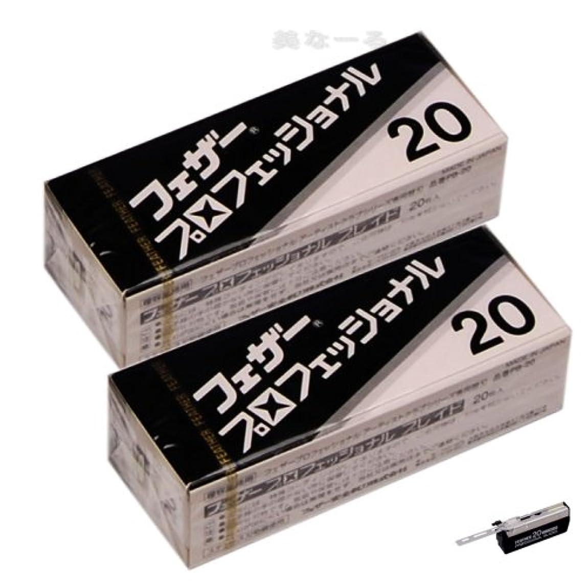 真っ逆さま持っている稼ぐ【2個セット】フェザープロフェッショナルブレイド 20枚入 PB-20