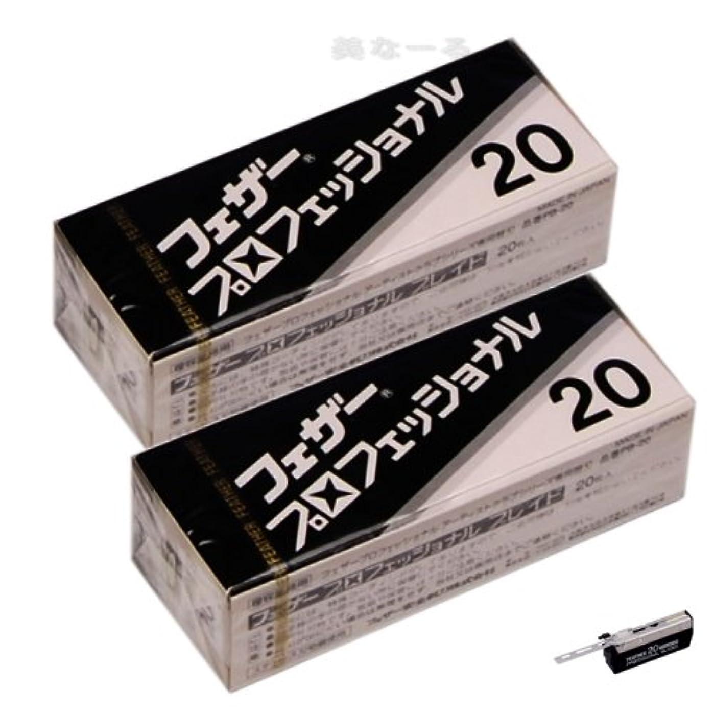 スチュアート島軽減重要性【2個セット】フェザープロフェッショナルブレイド 20枚入 PB-20