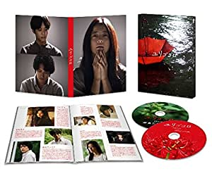 【Amazon.co.jp限定】ユリゴコロ Blu-rayスペシャル・エディション(L盤ビジュアルシート付き)
