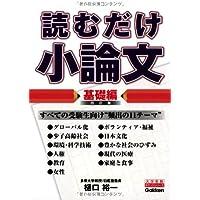読むだけ小論文 基礎編 四訂版 (大学受験ポケットシリーズ)