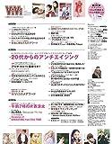 ViVi 2020年 01 月号 [雑誌]: ViVi(ヴィヴィ) 増刊 表紙 片寄涼太 画像