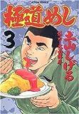 極道めし 3 (3) (アクションコミックス)
