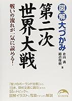 図解 大づかみ第二次世界大戦 (新人物文庫)