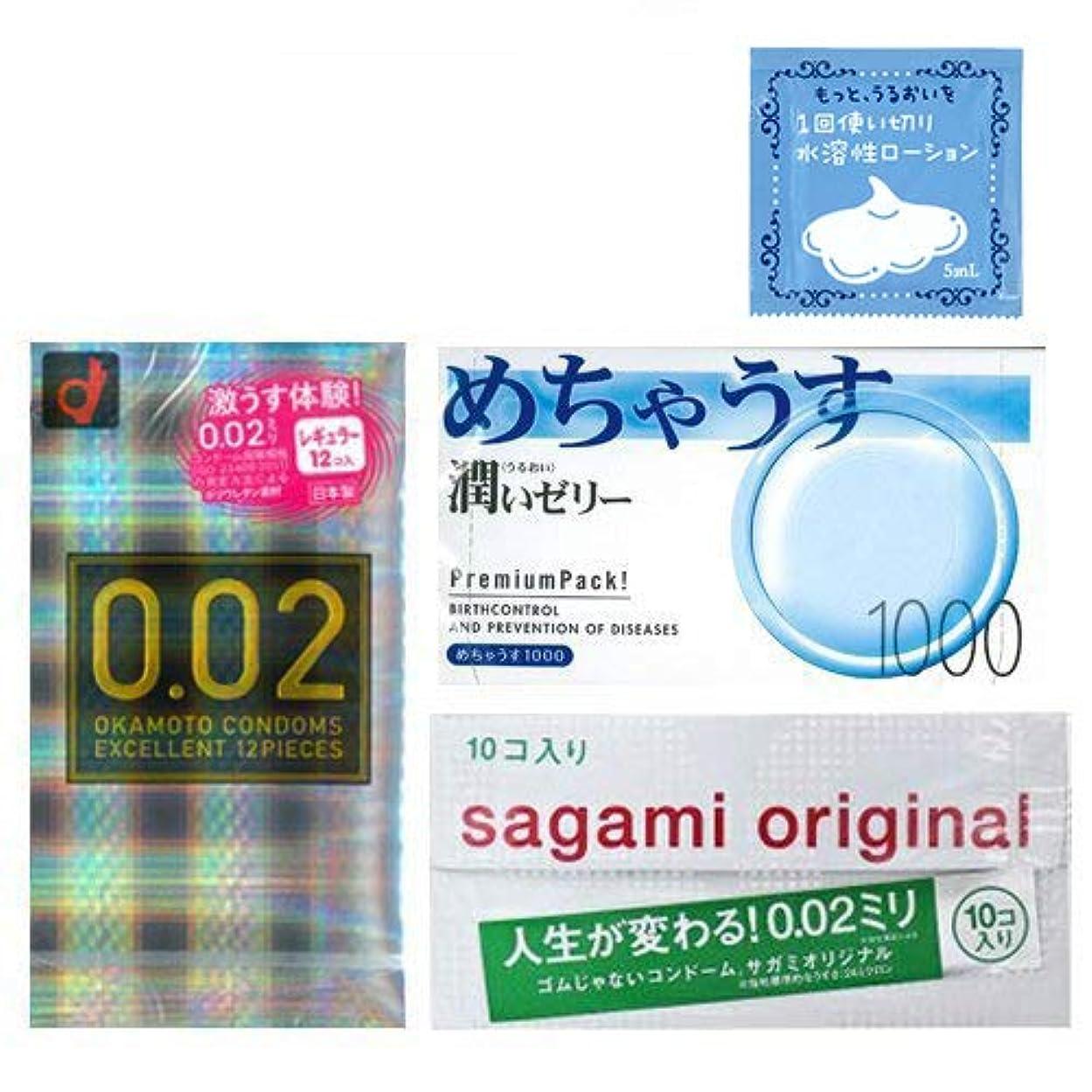 《まとめ買いセット》人気コンドーム3箱セット(34個入り)+ 1回使い切り水溶性潤滑ローション【fr-017】