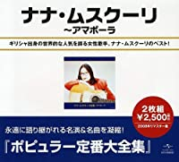 Best of Nana Mouskouri by Nana Mouskouri (2008-03-29)