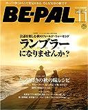 BE-PAL (ビーパル) 2006年 11月号 [雑誌]
