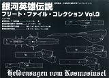 銀河英雄伝説フリート・ファイル・コレクションVol.03