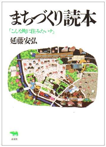 まちづくり読本―「こんな町に住みたいナ」の詳細を見る