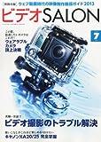 ビデオ SALON (サロン) 2013年 07月号 [雑誌]