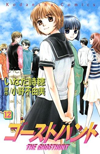 ゴーストハント(12) (なかよしコミックス)