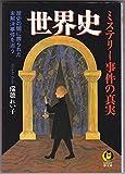 世界史ミステリー事件の真実―歴史の闇に葬られた未解決事件を追う (KAWADE夢文庫)