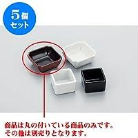 5個セット カラー珍味 乗角珍味 [5.8 x 5.8 x 2.5cm] 【料亭 旅館 和食器 飲食店 業務用 器 食器】