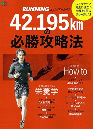 42.195kmの必勝攻略法 (エイムック 3840)