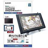 「エレコム ワコム 液タブ 液晶ペンタブレット Wacom Cintiq 22 HD / HD Touch フィルム ペーパーライク 上質紙 反射防止 TB-WC22FLAPL」のサムネイル画像
