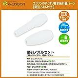 エジソン 鼻吸い器 鼻水吸引器S(共通) エジソンのすっきり鼻水吸引器【パーツ】吸引ノズルセット
