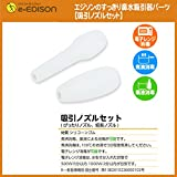 エジソン 鼻吸い器 エジソンのすっきり鼻水吸引器【パーツ】吸引ノズルセット