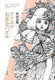アリスのお茶会パズル