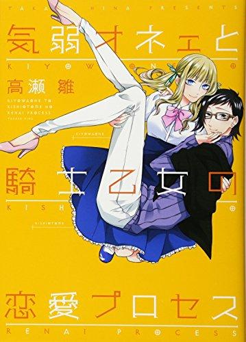 気弱オネェと騎士乙女の恋愛プロセス (IDコミックス ZERO-SUMコミックス)の詳細を見る