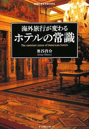 海外旅行が変わる ホテルの常識 (地球の歩き方Books)の詳細を見る