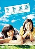 青春漫画~僕らの恋愛シナリオ~ コレクターズBOX[DVD]
