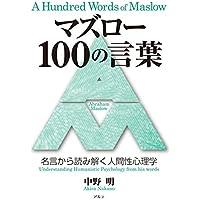 マズロー100の言葉―名言から読み解く人間性心理学