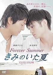 【動画】きみのいた夏
