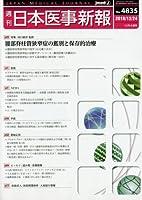 日本医事新報 2016年 12/24 号 [雑誌]