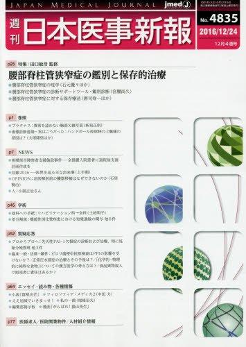 日本医事新報 2016年 12/24 号 [雑誌]の詳細を見る
